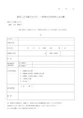 https://kodomo-donguri.com/pdf/azukari_riyou1.pdf