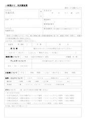 https://kodomo-donguri.com/pdf/azukari_tyosa1.pdf
