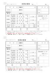 https://kodomo-donguri.com/pdf/touyaku1.pdf